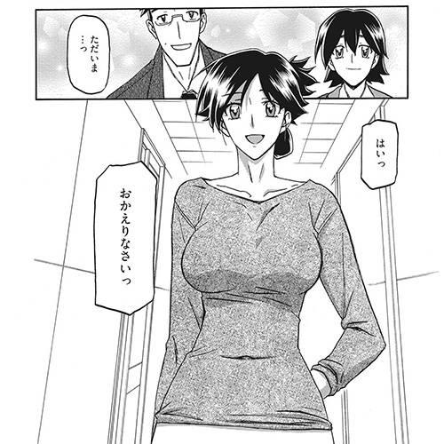 【エロ漫画】 セクハラ中年に睡眠レイプされちゃう人妻!! 夫が単身赴任でいない時を見計らって胡散臭い親戚が・・・