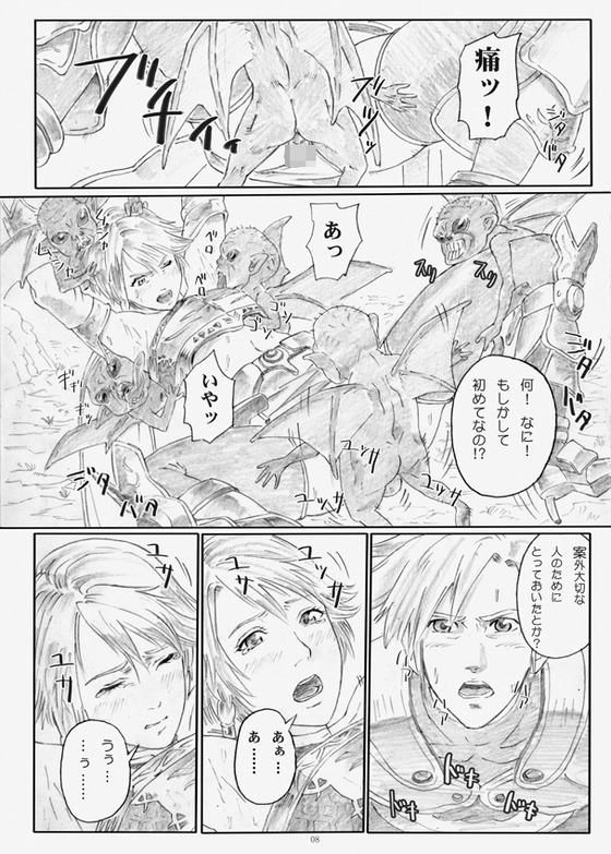 【石井高森】牢獄の戦士-レイナ-008