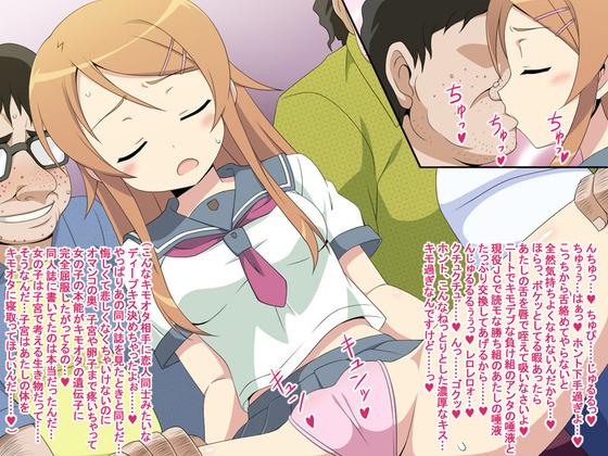 【俺妹】桐乃とあやせがキモオタチンポを見せつけられて強制発情させられちゃってるwww