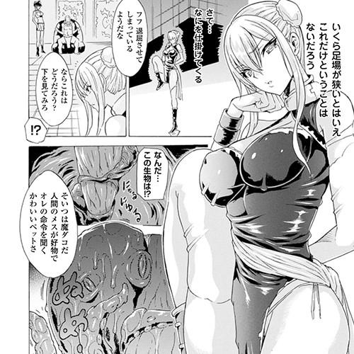 【エロ漫画】英雄系ヒロイン vs 媚薬タコ触手www 身動きのとれない状況で絡みつかれてアヘ顔堕ちwww