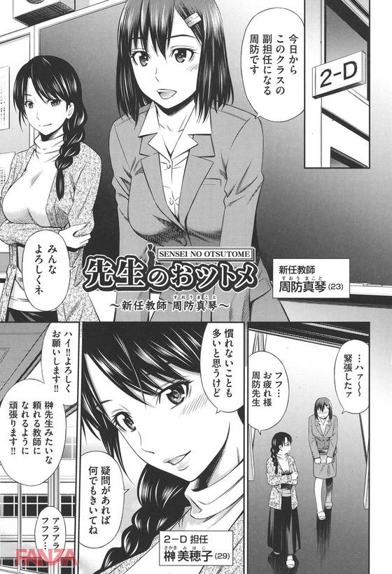 【エロ漫画】 男子生徒と淫行!! 先輩女教師が男子生徒とセックスしてるところを目撃してしまった新米女教師www