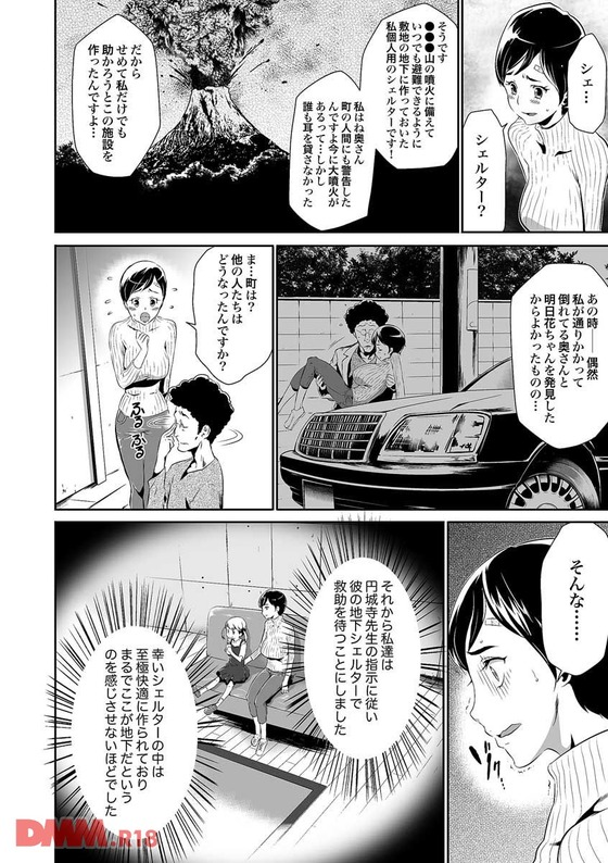 【エロ漫画】 キモ医者が人妻監禁レイプ!!  キモ医者「ここは地下シェルターです。大噴火で住民は全滅です(^q^)(大嘘」  人妻「そ、そんな」