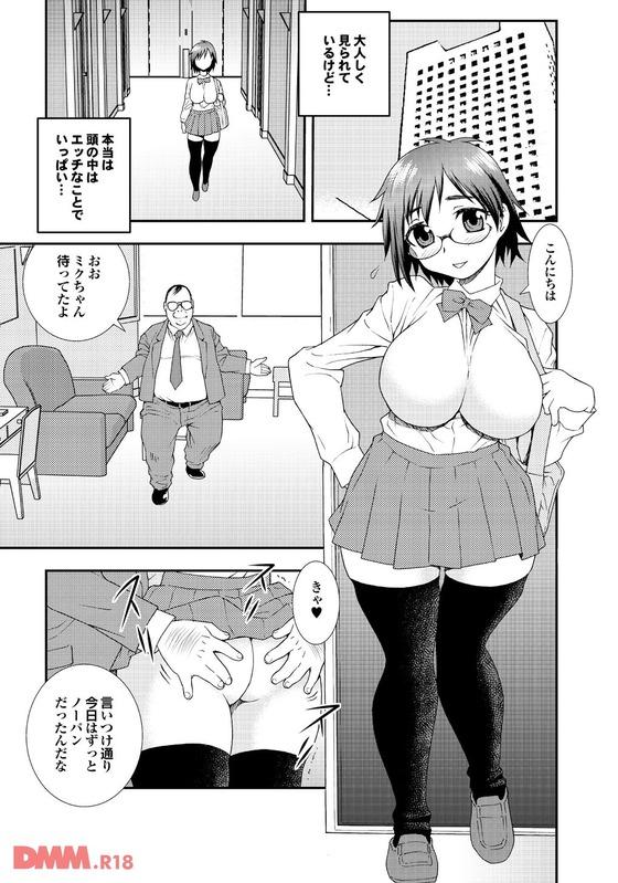 【エロ漫画】 中年オヤジ × 大人しそうなビッチJK!! 中年オヤジ「ホラホラ、オジサンの指がかき回してるぞ」