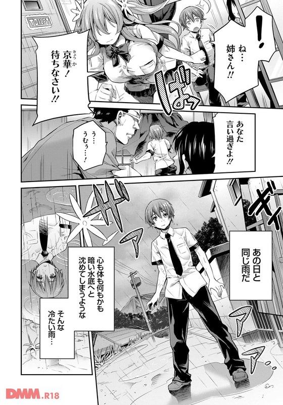 【エロ漫画】 共依存姉弟!! 母に捨てられた姉弟が互いに冷たい体と心を慰めあった結果www
