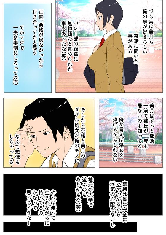 【エロ画像】 彼女と幼馴染が東京のチャラ男に寝取られ!! 彼女と幼馴染が上京して知らない男とシェアハウスした結果…(サンプル13枚)