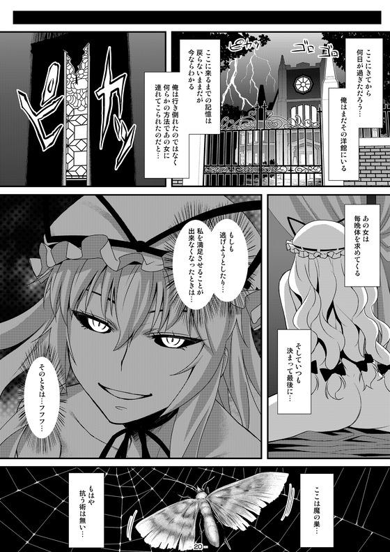 【東方】 八雲紫の逆レイプ!! 幻想郷に迷い込んだ男を問答無用でwww