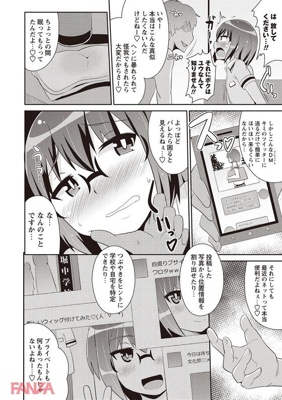 【エロ漫画】 男の娘メス堕ちレイプ!! 大人気女装生主をクロロホルムで眠らせて…