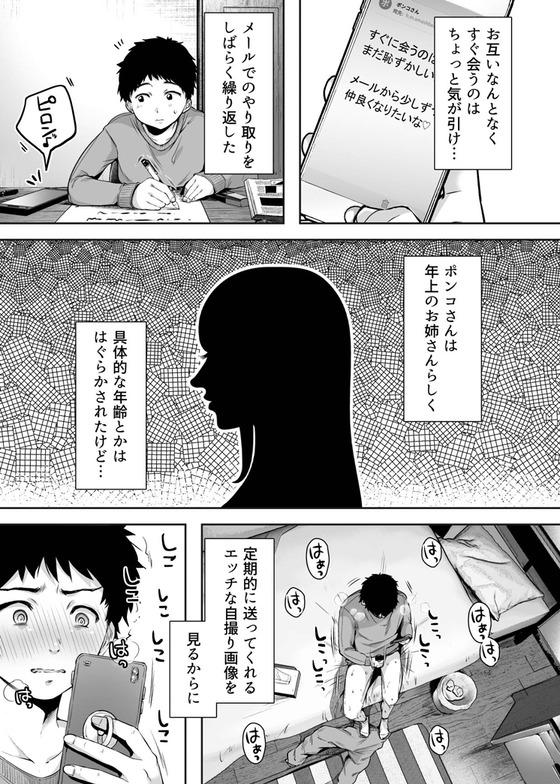 【エロ漫画】 憧れの友人母がセフレに!? 公衆便所に書いてあるラクガキ 『Hなお友達 ほしいです…』に連絡してみた結果www(サンプル44枚)