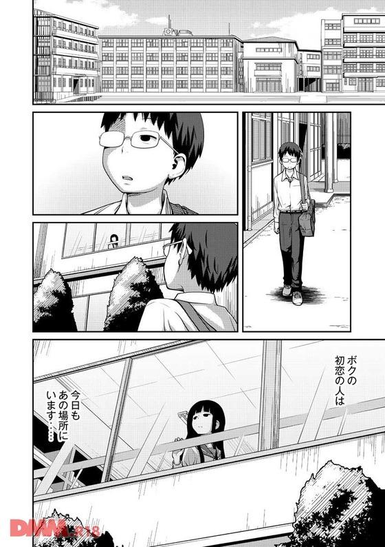 【エロ漫画】 トラウマインポ不可避!! 憧れていた同級生に告白してOKされた直後に… (´;ω;`)