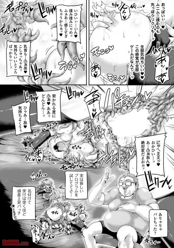 【エロ漫画】 VR触手レイプ!! キモデブ悪質チートユーザーに目をつけられた美少女の末路www