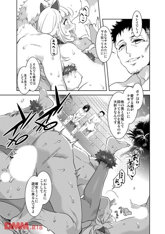 【エロ漫画】 変態とビッチの楽園!! 社会のモラルやルールから隔絶された性と欲望のテーマパークwww