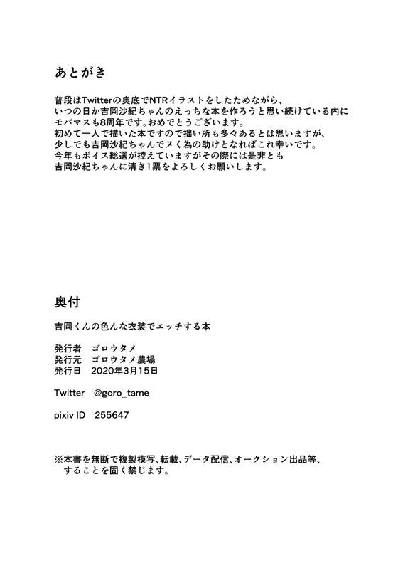 【デレマス】 吉岡沙紀「ホントーにお猿さんっすねぇ♥」 吉岡沙紀ちゃんとのラブラブセックスwww