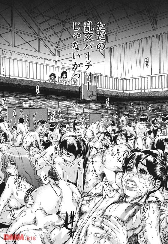 【エロ漫画】 風紀委員 vs 出会い系裏サークル!! 潜入捜査で乱交パーティに巻き込まれた結果www