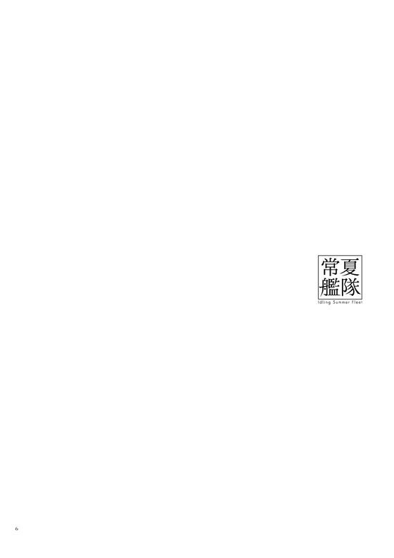 【艦これエロ漫画】辺境の小さな常夏基地で最上と二人で退廃的なセックスwww