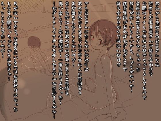【2=8】男湯に来た女の子012