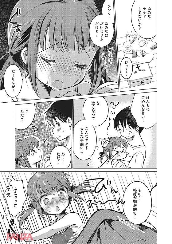 【エロ漫画】 ドジッ娘□リ嫁!! 服が雨に濡れて水着でお出迎えした嫁に大興奮www