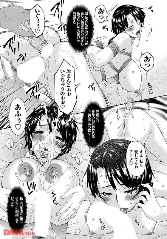 【エロ漫画】 息子の友人に睡眠薬レイプされる美人母!! 力強いチ○ポで屈服させられちゃうwww