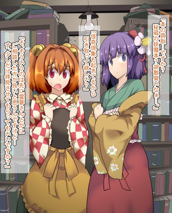 【東方】阿求と小鈴が催眠で強制オチンポご奉仕させられちゃうwww