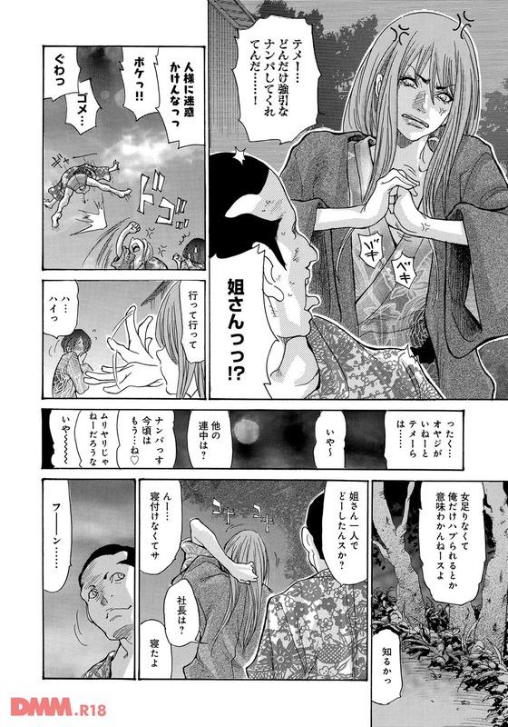 【エロ漫画】 ヤンキー妻 vs DQN社員!! DQN社員「ヘタレ社長相手だと欲求不満ですよねwww」 問題児の年下社員に思いっきりイカされてしまうwww