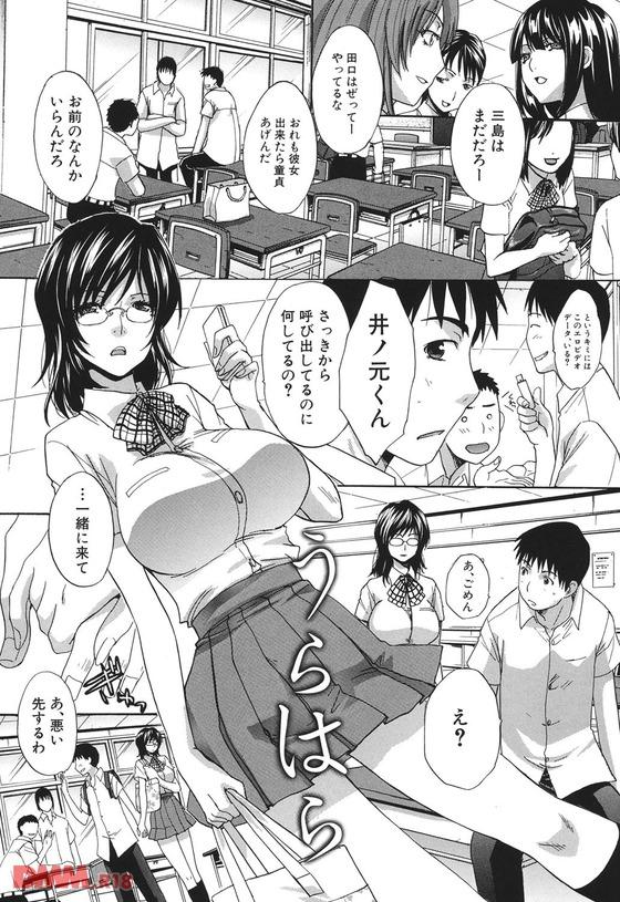 【エロ漫画】 真面目そうでエロいけど本番はさせない彼女!! 無理やり挿れたら・・・