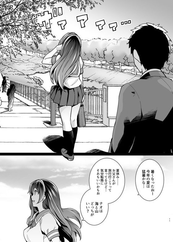 【エロ漫画】 文武両道な自慢の姉が義父に抱かれてるっ!? 世界で一番大切な姉が父親のチンポを・・・ (サンプル21枚)