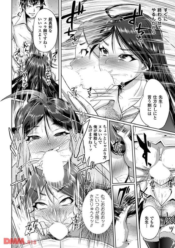 【エロ漫画】女教師の露出癖が男子学生にバレた!?脅迫されて輪姦アヘ顔絶頂させられちゃうwww