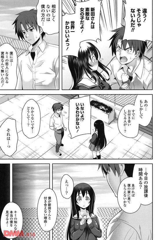 【エロ漫画】 へ、変態だぁーっ! 清楚可愛い少女が告白したイケメン野郎の本性はキモすぎるストーカーだった・・・っ!?