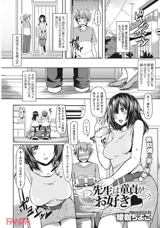 【エロ漫画】 童貞ショタ × 女家庭教師!! 日々のスキンシップで我慢の限界が来てしまった童貞www