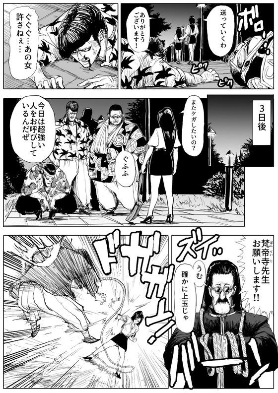 【まじかる☆タルるートくん】 大綾先生を屈服レイプ!! ゲス男達の卑猥なリョナ攻撃に敗北www