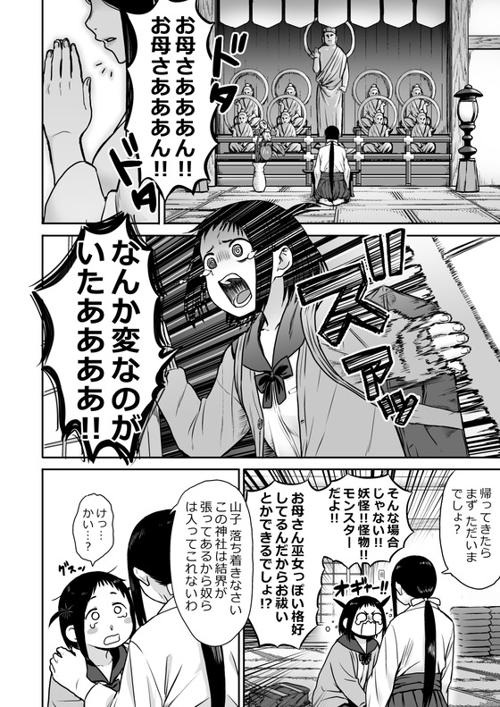 【エロ漫画】 淫魔に対抗するために処女を神に捧げる退魔巫女の卵な元気娘!!