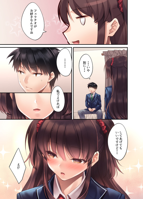 【エロ画像】 後輩JKをわからセックス!! 家に帰るとイタズラっ子な後輩が義妹になっていて…(サンプル13枚)