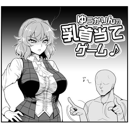 【エロ漫画】 お調子者の足フェチ男が彼女に足コキされて大興奮w