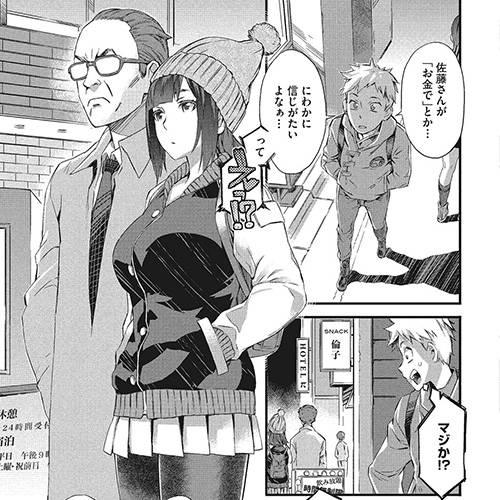 【エロ漫画】 気になってる無口な巨乳先輩が夜のホテル街でオッサンと歩いているのを目撃してしまった男www