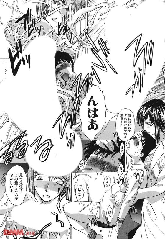 【エロ漫画】 ビッチ教師にめちゃくちゃイタズラされまくる気弱少年www