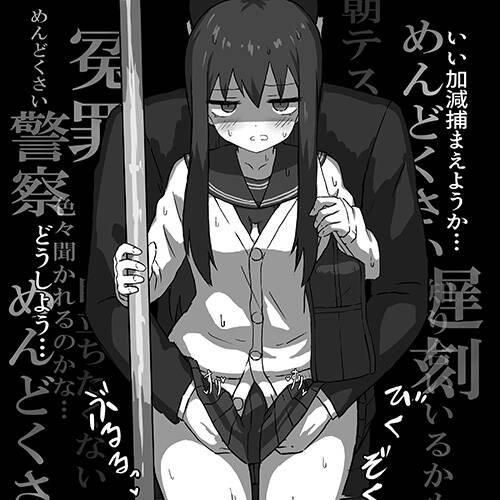 【エロ漫画】 痴漢に敗北しちゃうJK!! しつこい痴漢を放置していたらどんどん悪化して・・・(サンプル14枚)