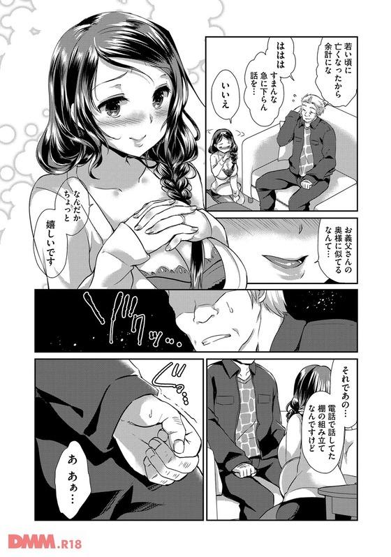 【エロ漫画】 義父の若妻NTRレイプ!! 本当の父のように慕っていた義父からの裏切り…