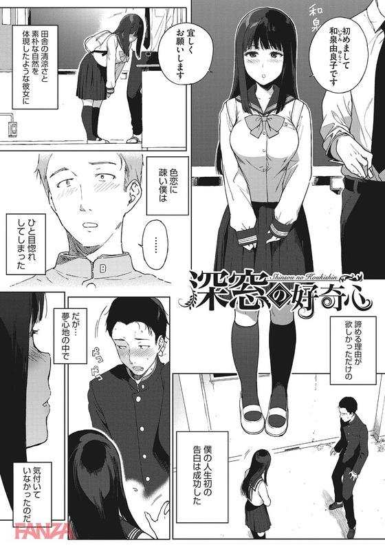 【エロ漫画】 清楚系ビッチJK(処女)!! 田舎の清涼さを体現したような転校生に一目惚れして告白した結果www