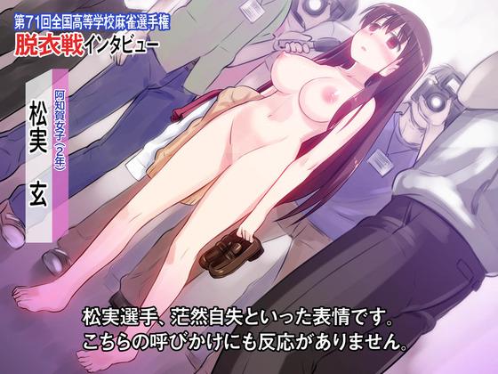【774】咲脱衣麻雀編まとめ008
