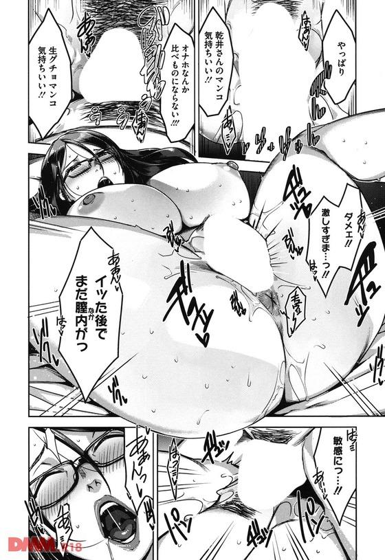 【エロ漫画】 童貞年下チンポに堕とされちゃう美人ケアレディ!! 女に自信のない童貞のためのセックスケアサービスwww