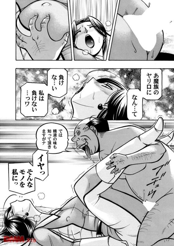 【エロ漫画】レンジャーピンク vs キモデブオヤジ②!!執拗でねちっこい快楽責めで追い詰められていくヒロイン!