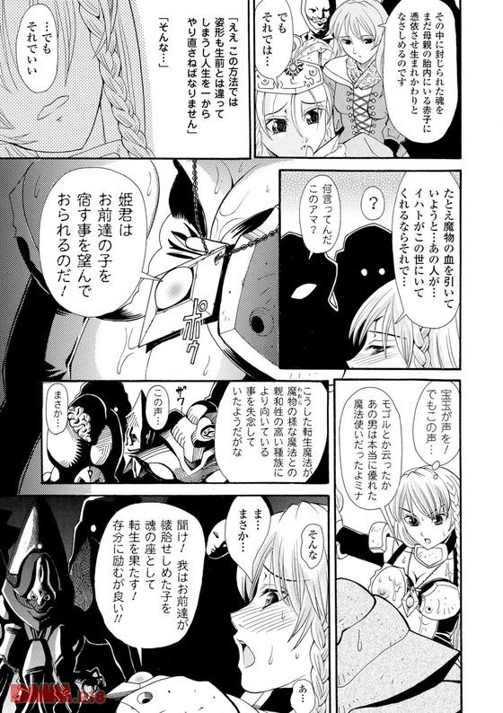 【エロ漫画】 くっ殺姫剣士!! 魔物「グヘヘ」 卑劣な術にハマって身動きできなくなったらこうなるよねwww