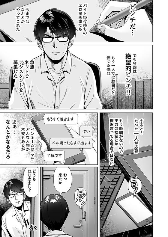 【エロ漫画】 JK「まんこ描くの上手くないですね!!」 エロ漫画家に美少女神絵師JKがアシスタントに来た結果www(サンプル14枚)