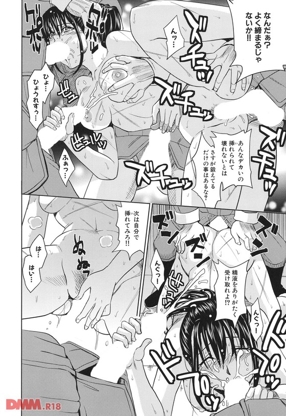 【エロ漫画】 奴隷以下の扱いを受ける犯罪者達!! 未成年犯罪者を矯正する施設に収監された結果www