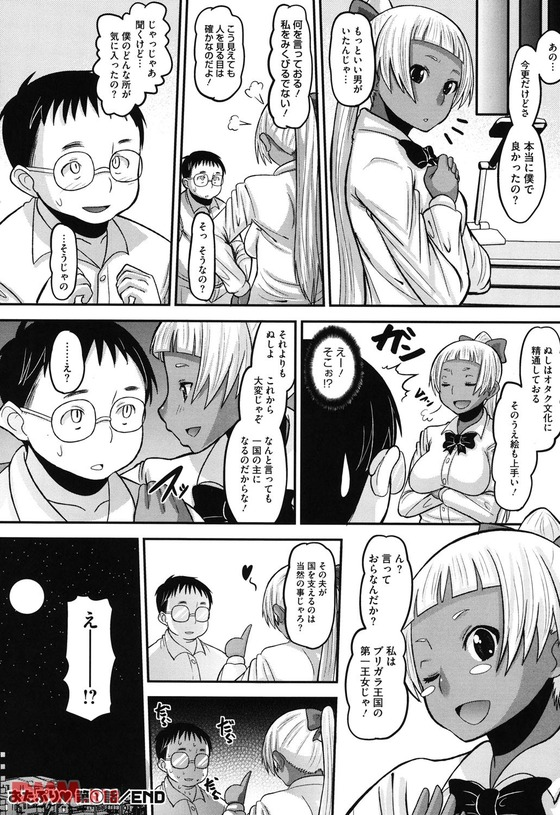 【エロ漫画】 異国の姫様 ×デブオタ!! オタク趣味の姫様がオタクのチ○ポでアヘ顔www