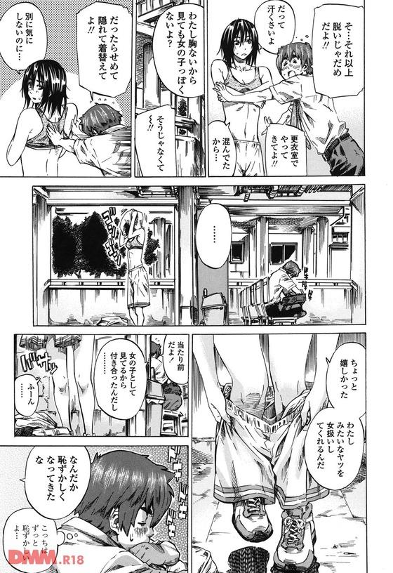 【エロ漫画】 体育会系彼女のボクサーパンツに大興奮!! デカ♀×チビ♂のカップルwww
