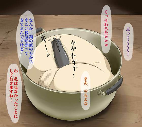 【艦これ】 遠隔アナル責めwww 不思議な鍋に入ったお尻弄り倒したら長門が大変な結果にwww