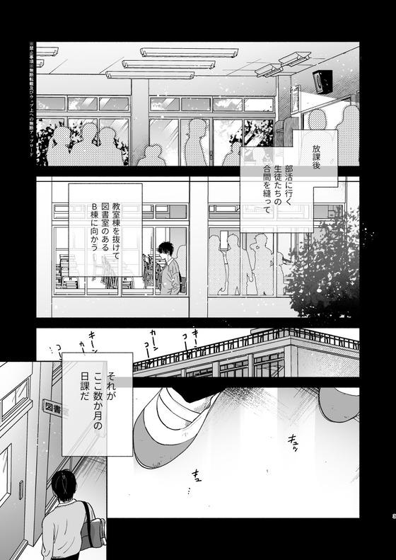 【エロ漫画】 無口な図書委員さんとセックス漬け!! 性に溺れて従順にちんぽを求めて乱れる少女www(サンプル9枚)