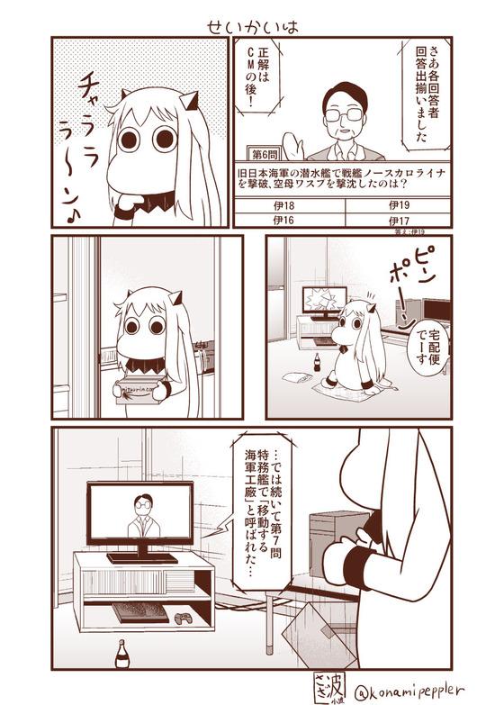 【さざ波 小波】むっぽちゃんの憂鬱014