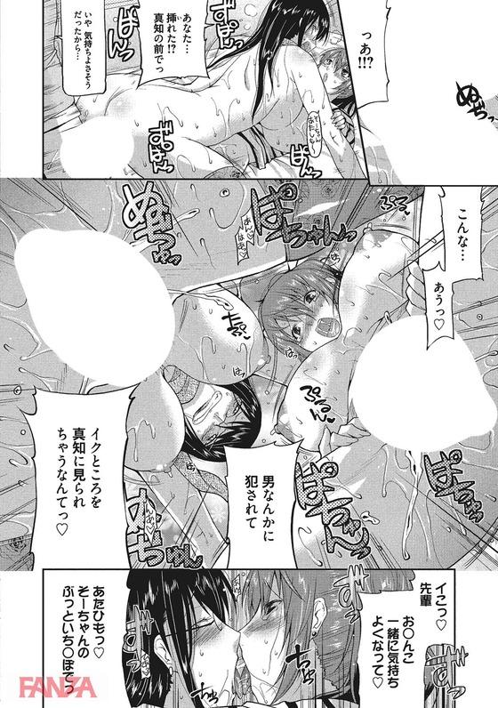 【エロ漫画】 彼女がレズ女と浮気!? 彼女を取り戻すためにセックス勝負www