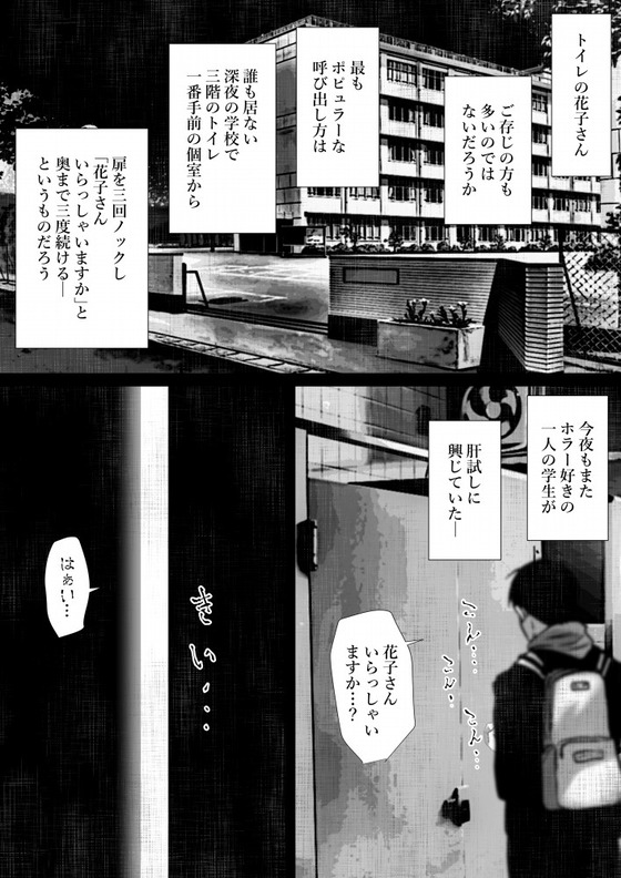 【エロ漫画】 トイレの花子さんをファック!! 全盛期の力を失った花子さんが外人デカチ○ポで好き勝手に犯されちゃうwww(サンプル10枚)
